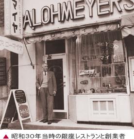 昭和30年当時の銀座レストランと創業者